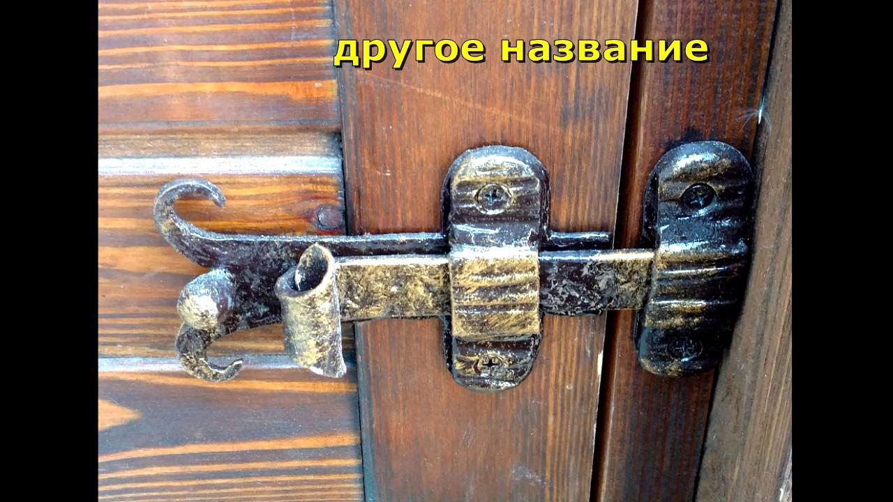 Кованные петли на двери и ворота ЗАКАЗАТЬ ВОРОТА - YouTube
