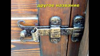 Маленький кованый засов для двери щеколда декоративная из металла ковка