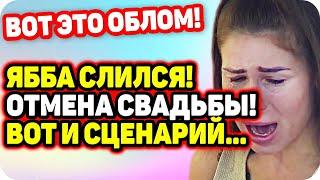 Яббаров слился! Свадьбы не будет! ДОМ 2 НОВОСТИ Раньше Эфира (3.09.2020).