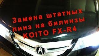Замена штатных выгоревших ксеноновых линз в авто ACURA MDX