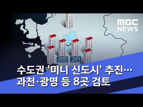 수도권 '미니 신도시' 추진…과천·광명 등 8곳 검토 (2018.09.06/뉴스투데이/MBC)