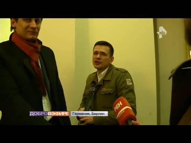 В Берлине Михаил Ходорковский устроил кастинг российской оппозиции на форуме имени Бориса Немцова
