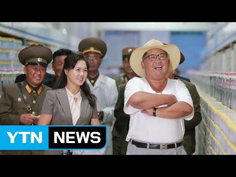 김정은, 황남 젓갈공장 시찰...리설주 동행 / YTN