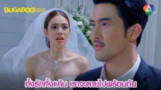 วันแต่งงานที่มาพร้อมจุดจบ-l-highlight-l-สวยซ่อนคม-ep-15-ตอนจบ-l-21-ส-ค-62