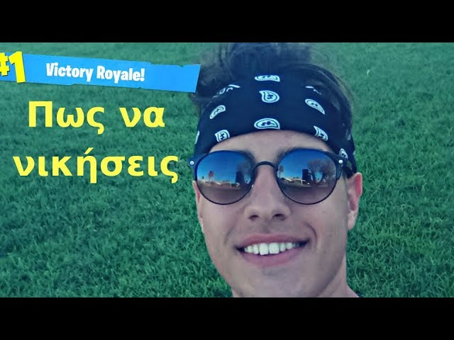 Πως Να πάρεις πανεύκολα WIN στην σίζον 9! (fortnite greek)