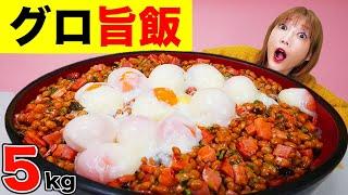 【大食い】グロ旨飯を食べる!納豆 ベーコン 温玉 のり 食べるラー油 梅干し 好きなものだけをぐちゃぐちゃに混ぜて食べたら美味しすぎ[5kg] [10人前][5000kcal]【木下ゆうか】