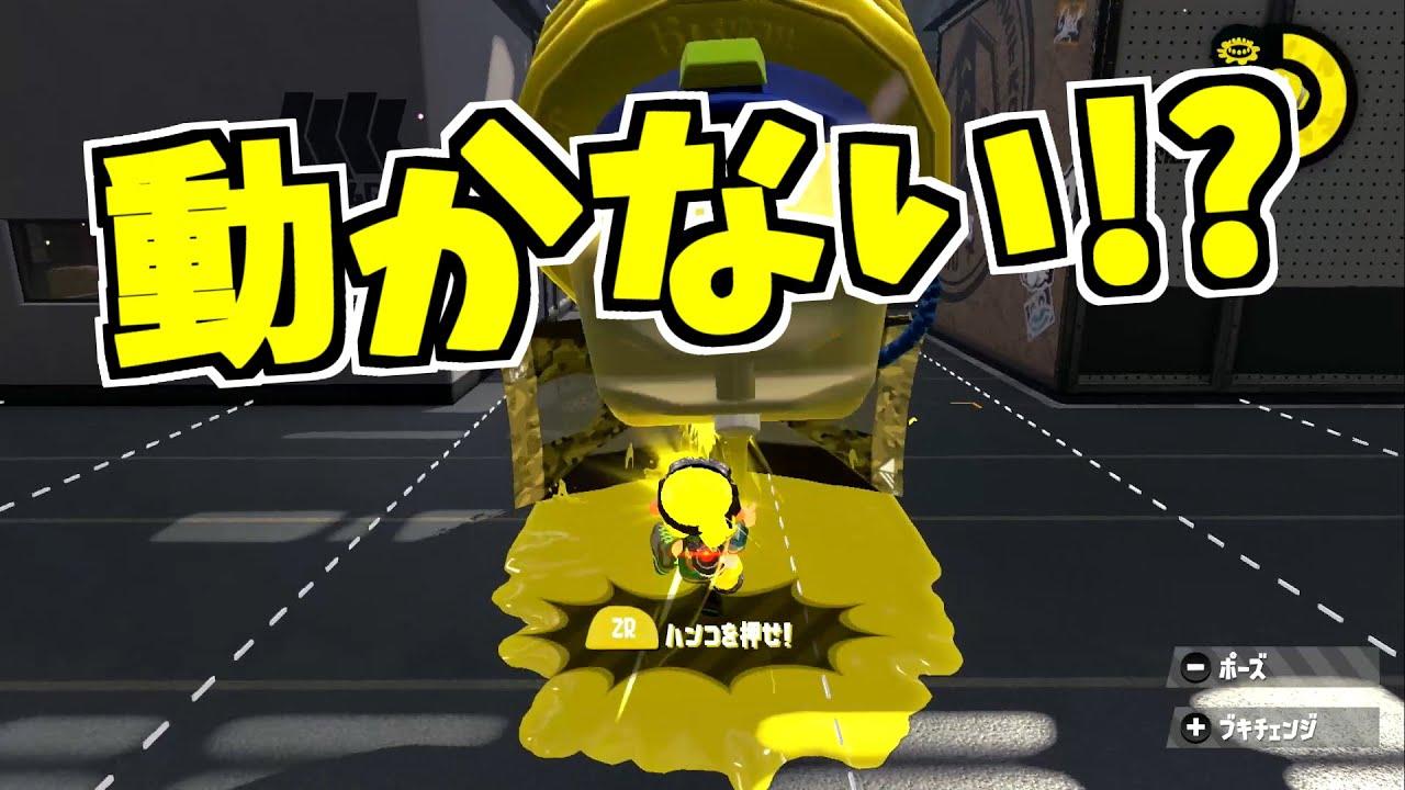 【スプラトゥーン2】この2つが合わさるとなぜか動かない!?パージ&ハンコ!