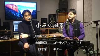 小田和正 「小さな風景」 「遺留捜査」 エンディングテーマ カバー