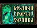 Сказки на ночь МЕДНОЙ ГОРЫ ХОЗЯЙКА Аудиосказки для детей с картинками mp3