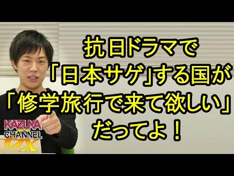 ドラマで「日本サゲ」に一所懸命な国が「修学旅行で来て欲しい」んだってよ!