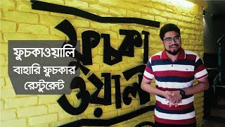 Taste of Dhaka | Fuchkawali