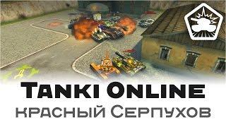 Tanki Online Красный Серпухов Рельса М3 Васп М3