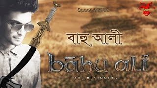 বাহু আলী | Bahu ali - The Beginning | Teaser | Spoof Series | Prank King Entertainment