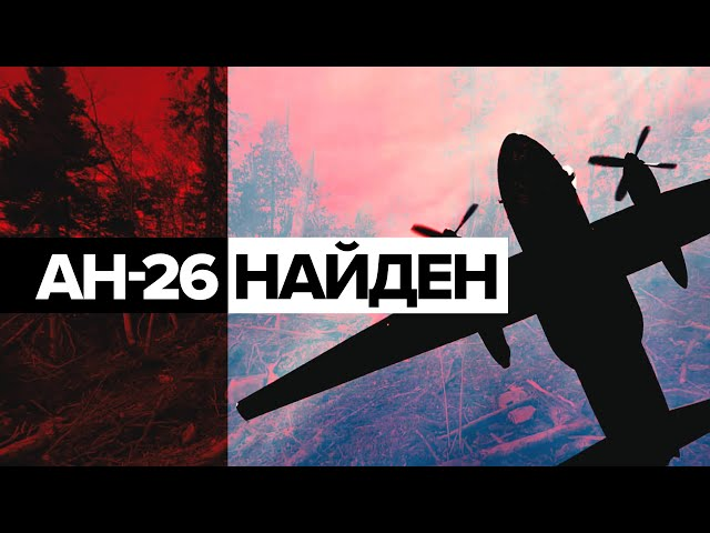 Крушение Ан-26: главное об авиакатастрофе в Хабаровском крае