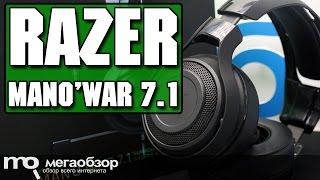 Razer ManO'War 7.1 обзор наушников