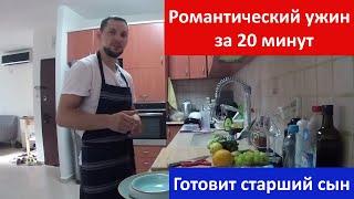 Романтический ужин за 20 минут.  | #KreativnoeNastroenie