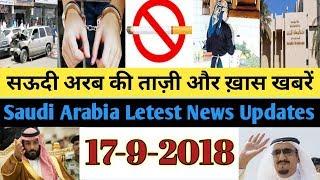 17-9-2018 Saudi Live Today Letest News Updates Hindi Urdu !! सऊदी की ताज़ा खबरें....