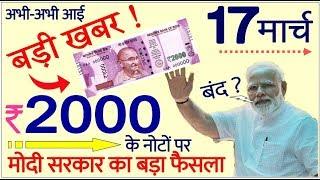 ₹ 2000 का नोट आपके पास भी हैं, तो जरूर देख लें ये वीडियो वरना.? modi news today modi speech live rbi