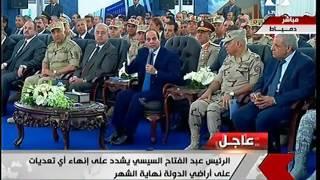 بالفيديو.. السيسي: مستحقش أعيش لو البلد ديه مرجعتش زى الأول وأحسن