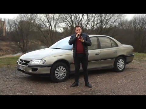 Детальный обзор Opel Omega B