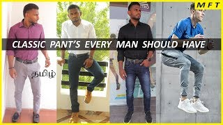6 STYLISH Pants EVERY Man should Have | Fashion Tips | Men's Fashion Tamil