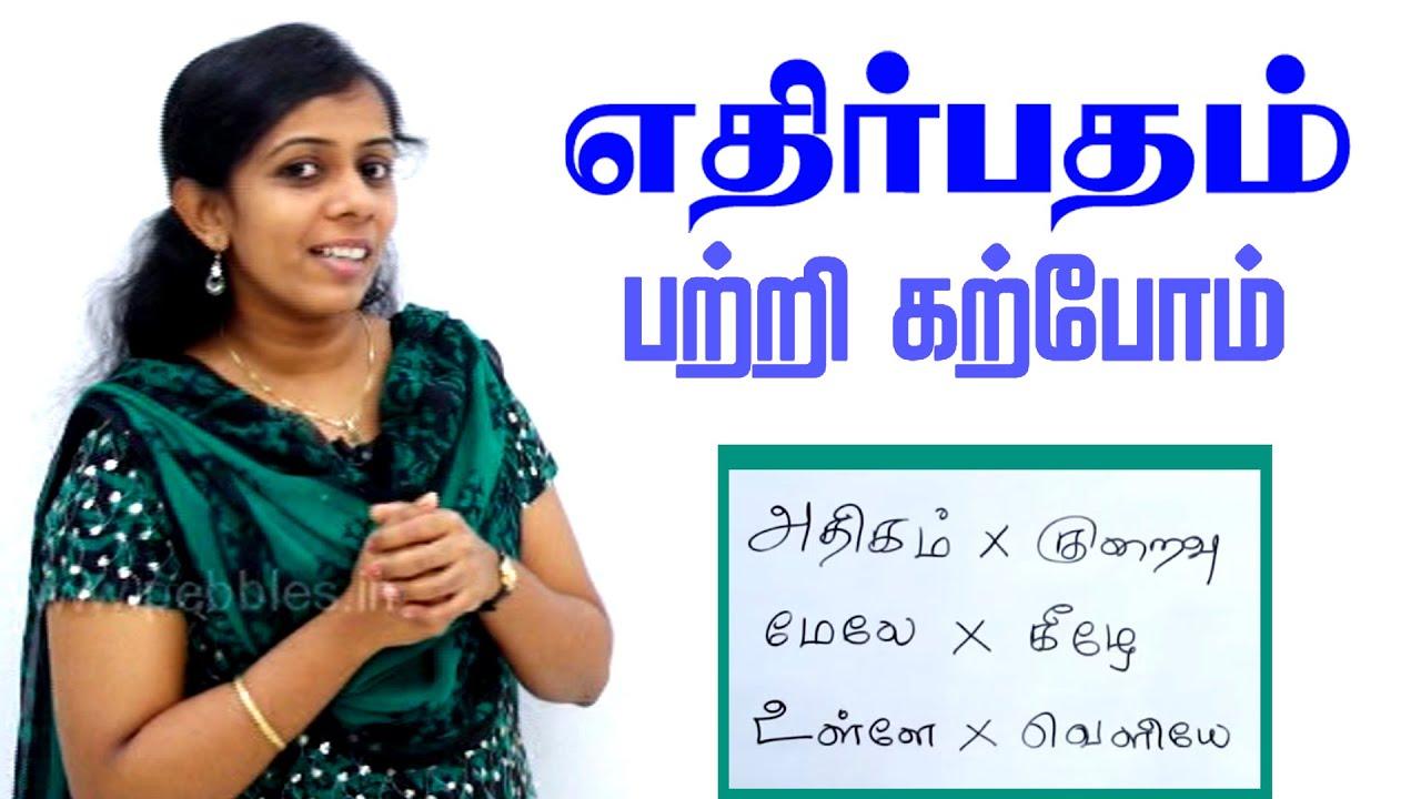 மழலையர் பாடம்   Preschool Tamil   எதிர்பதம்   Ethirpatham   Opposite Words