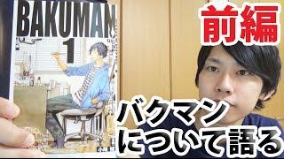 10月3日映画公開 「バクマン。」について語る 【前編】