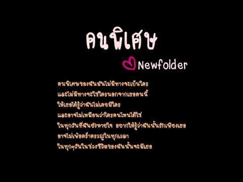 คนพิเศษ - Newfolder