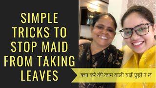 क्या करे की काम वाली बाई छुट्टी न ले   Tricks to stop maid from taking too many leaves