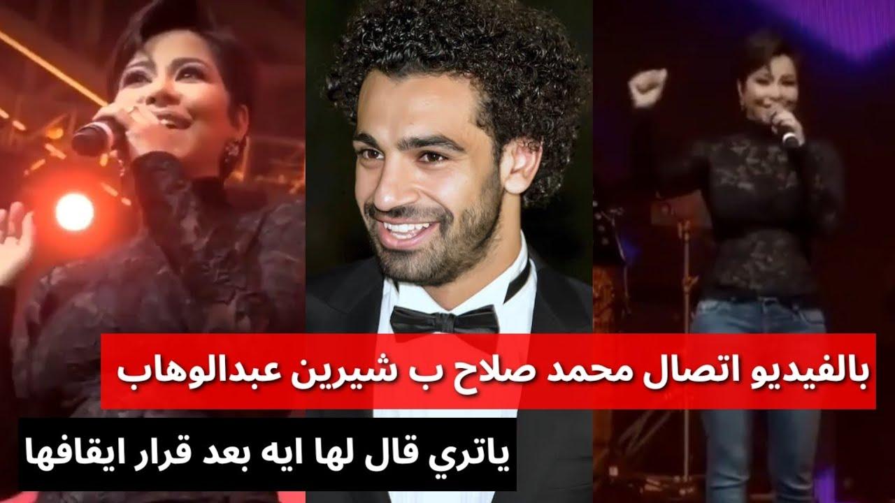 شيرين عبدالوهاب محمد صلاح اتصل بيا بيساندني - اول حفلة ل شيرين بعد الايقاف ف دبي