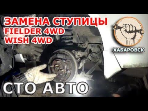 Toyota Fielder, Wish (4WD) - Замена задней ступицы не снимая привода