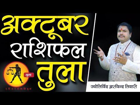 tula-rashi-october-2019-|-libra-horoscope-october-2019-|-best-astrologer-|-arvind-tiwari