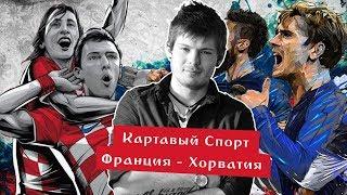 КФ комментирует финал Чемпионата Мира. Франция - Хорватия