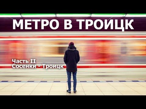 Метро в Троицк. Часть вторая