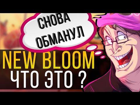 NEW BLOOM В DOTA 2 - ГАБЕН СНОВА НАС КИНУЛ thumbnail