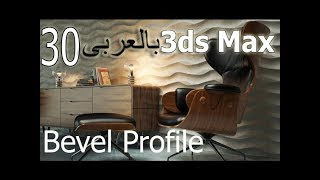030 Bevel Profile