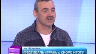 Свободное время 13/02/2015 Фестиваль «Грань». GuberniaTV