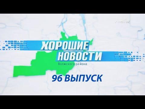 """""""Хорошие новости"""" Волжского района Самарской области выпуск 96"""