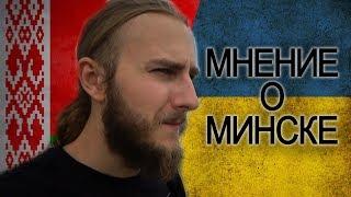 Украинцы про Минск | Наши наблюдения | WISE GAME