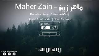 Maher Zain - Ramadan Gana | ماهر زين - رمضان جانا | Official Music Video | بالكلمات