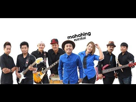 วงมหาหิงค์ audioคอนเสิร์ต'งานวันที่  23 พ.ย.57 【OFFICIAL MV】