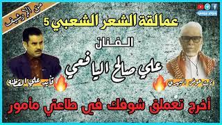 اقوى المواجهات الشعريه بين عمالقه الشعر الشعبي الشاعر قايد علي القطنه الشاعر ثابت عوض اليهري 2021