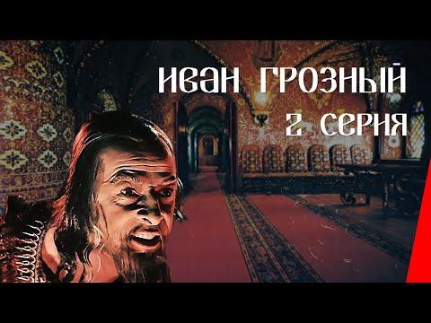 Иван Грозный (1944) 1 серия - исторический фильм