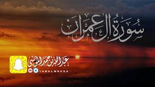 القارئ عبدالله الموسى إمام جامع الوهيبي - تلاوة الليلة العاشرة من رمضان 1434