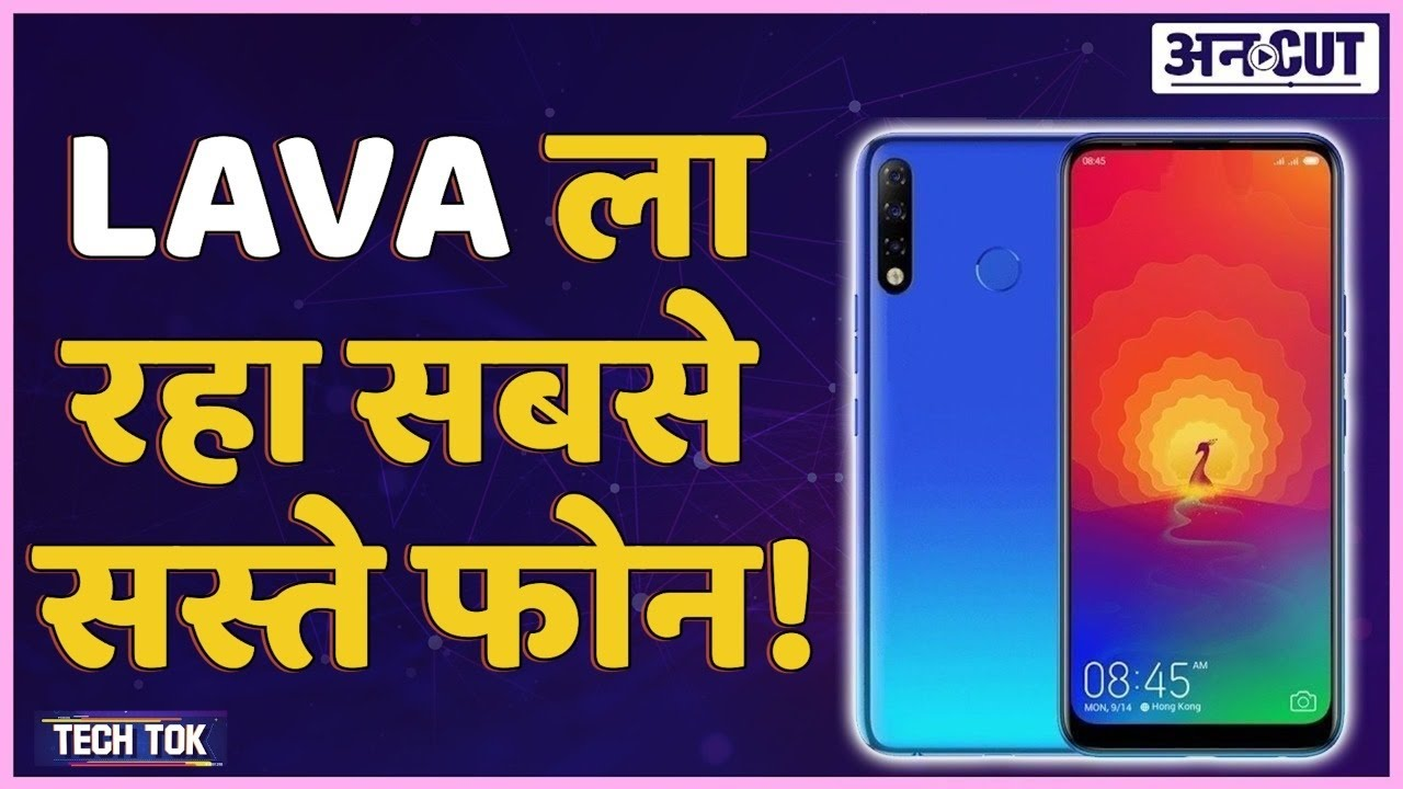 LAVA New Mobile Phones 2021: LAVA To Launch 4 Phones | Micromax New Phones 2021| Made In India Phone