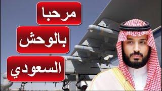 وداعا البيرقدار السعودية تتجه الى المفاجأة العسكرية التي ستغير المنقة