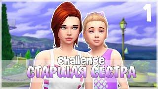 The Sims 4[Challenge]-Старшая сестра|#1