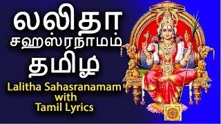 லலிதா சஹஸ்ரநாமம் தமிழ்  | Sri Lalitha Sahasranamam With Tamil Lyrics