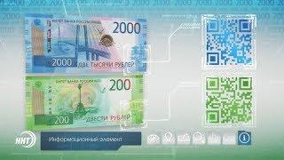 Зачем нам купюры 200 и 2000 рублей?