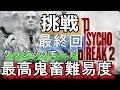 【サイコブレイク2】超鬼畜難易度:CLASSICに挑戦!(最終回)